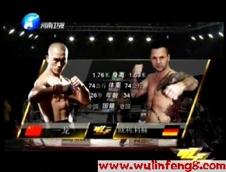 [视频]武僧一龙 vs 欧力科赫 德国环球争霸赛