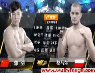 [视频]团彩环球拳王争霸赛安徽定远站[二]
