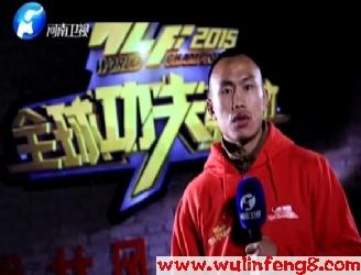 [视频]2015团彩全球功夫盛典前瞻