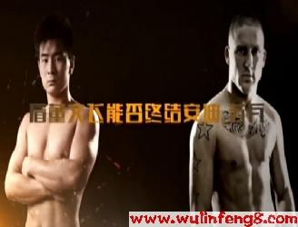 [视频]世界功夫王者67kg晋级赛16进8[二]