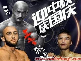 [视频]环球拳王争霸赛中俄对抗赛 一龙王者挑战赛决赛