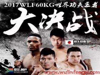 [视频]武林风中美对抗赛 / 60公斤级世界功夫王者大决战