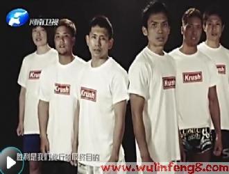 [视频]武林风中日对抗赛 武林风vs日本Krush