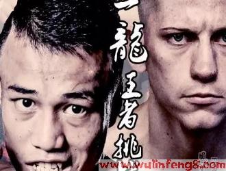 [视频]环球拳王争霸赛西安站 一龙王者挑战赛半决赛